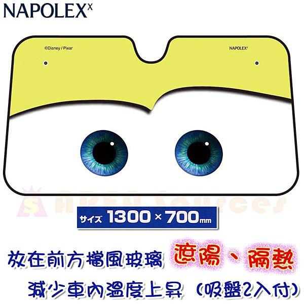 【禾宜精品】新改款! 前檔遮陽板 隔熱板 NAPOLEX DC-57 迪士尼 PIXAR CARS 遮陽板、隔熱板 綠