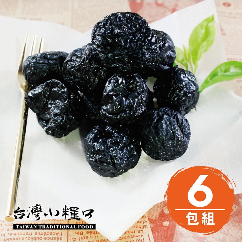 【台灣小糧口】蜜餞果乾 ●無子化核梅150g(6包組) - 限時優惠好康折扣