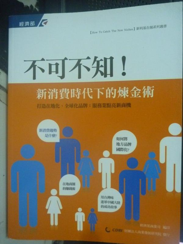 【書寶二手書T2/行銷_QEF】不可不知!新消費時代下的煉金術