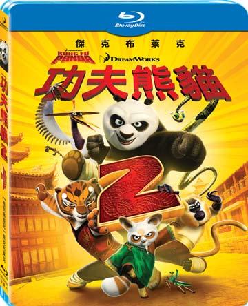 功夫熊貓 2 BD