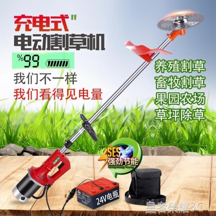 割草機 充電式電動割草機小型多功能農用果園開荒鋰電池打草除草坪機電瓶 摩登生活