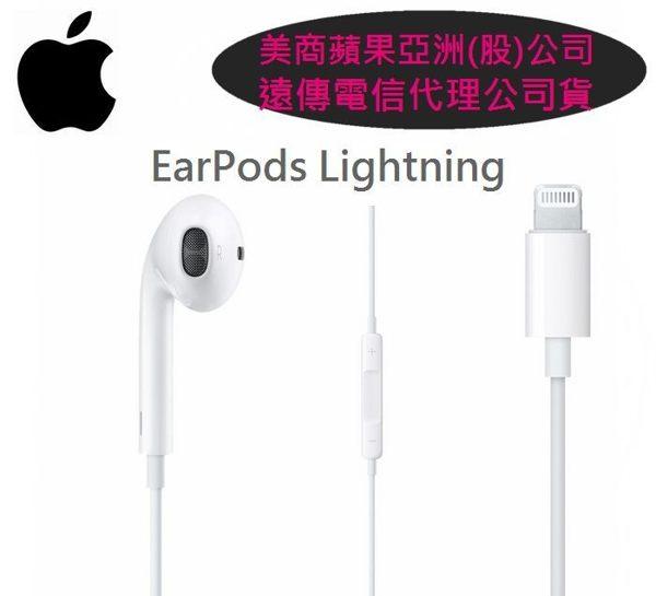 ~ 耳機盒裝~Apple EarPods iPhone 7、iPhone 7 Plus ^