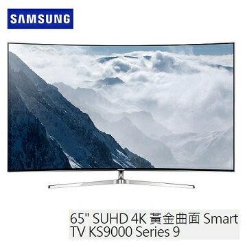 【福利出清】SAMSUNG 三星 65型 4K 量子點智慧型黃金曲面液晶電視(UA65KS9000WXZW) 公司貨 享有原廠保固