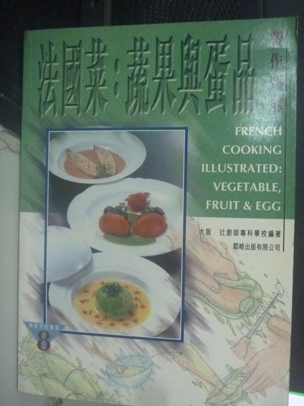 【書寶二手書T5/餐飲_XGC】法國菜:蔬果及蛋品製作圖解_大阪阿貝諾廚師專科