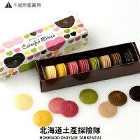 本命巧克力、義理巧克力推薦到【情人節限量版包裝】「日本直送美食」[六花亭] 繽紛薄片巧克力 40片 ~ 北海道土產探險隊~就在北海道土產探險隊推薦本命巧克力、義理巧克力