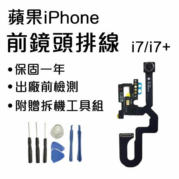 【conishop】iPhone7(4.7)7+(5.5)前攝像頭排線光線傳感器聽筒排線聽筒觸點維修零件