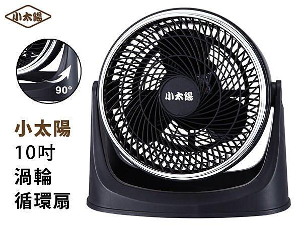 BO雜貨【YV3266】小太陽10吋省電渦輪循環扇 渦輪扇 空調扇 涼風扇 電風扇 電扇