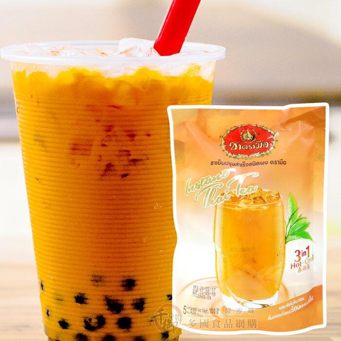 泰國手標牌三合一奶茶100g 泰式奶茶 綠奶茶 檸檬紅茶[TH885032407]千御國際