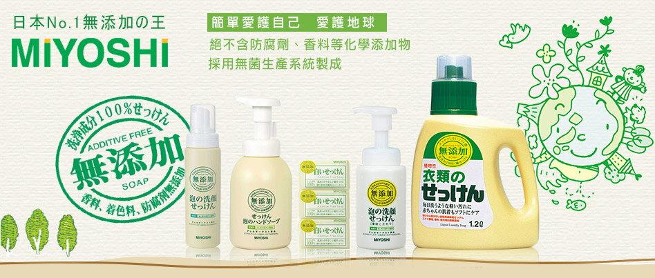 日本 MiYOSHi 環保 無添加 泡沫洗手乳 350ml 6