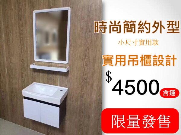 時尚小浴室衛浴的救星CP值爆表洗臉盆+浴櫃+鋁框鏡+鋁框置物平台$4500含運