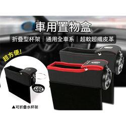 汽車置物盒 高質感車用置物架 汽車椅縫置物盒 車用多功能收納盒 車用儲物盒 車用置物盒【AE035】