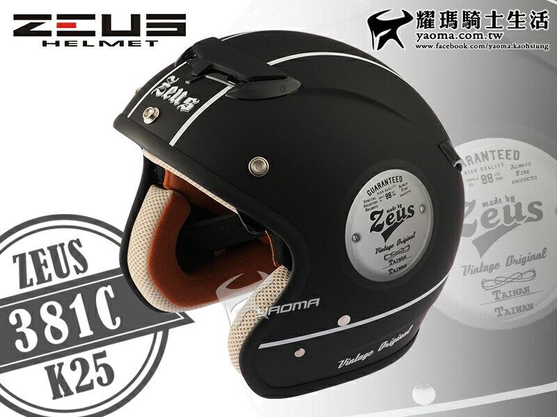 【送鏡片】ZEUS安全帽|381C K25經典復刻 消光黑 哈雷 復古帽【內藏墨鏡】 瑞獅 半罩帽『耀瑪騎士機車部品』