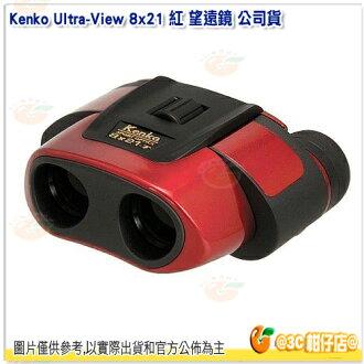 可分期 日本 Kenko Ultra-View 8x21 紅 望遠鏡 公司貨 視野 7.0° 122m/1000m 普羅式