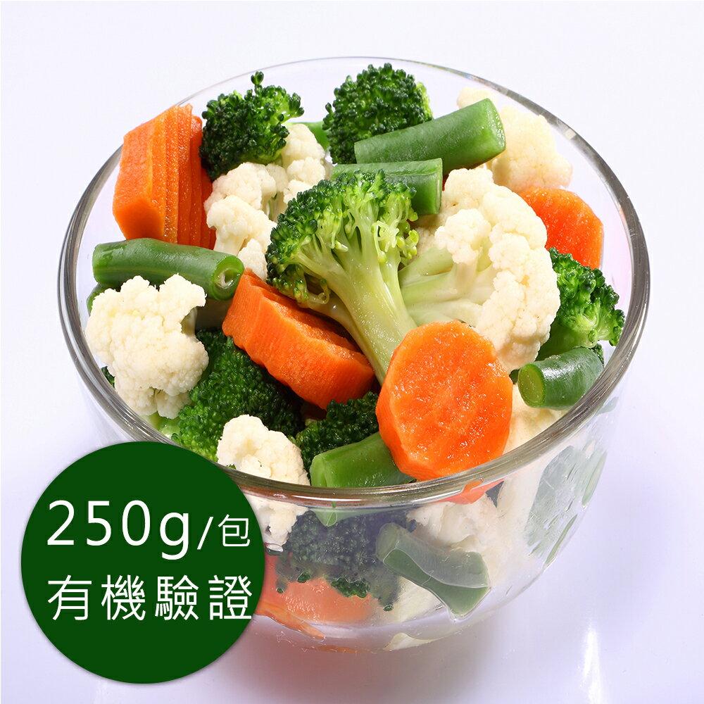 【歐盟有機驗證】進口急凍蔬菜 綜合時蔬 250g 0