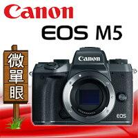 Canon佳能到CANON EOS M5 單機身  送32G記憶卡.清潔拭鏡風球組