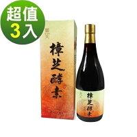 草本之家-御天牛樟芝蔬果酵素液750mlX3瓶 0
