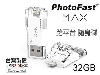 16G的救星 APPLE MFI認證 PhotoFast i-FlashDrive MAX 32G USB3.0 快速傳輸隨身碟 iOS Lightning iPad/iPhone/iPad Air ..