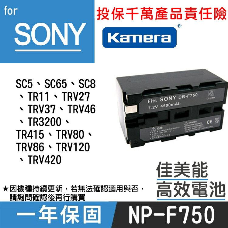 佳美能@幸運草@Sony NP-F750 電池 F750索尼 TR713 TRV87 FX7 與F730 F770共用