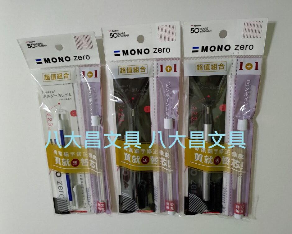 【八大昌文具】TOMBOW 蜻蜓牌 MONO ZERO 限量 細字橡皮擦組合包 (丸型) EH-KUR