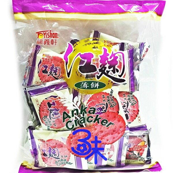 (台灣) 福義軒 紅麴薄餅 1包 400 公克 特價 99 元 【 4710879002253 】