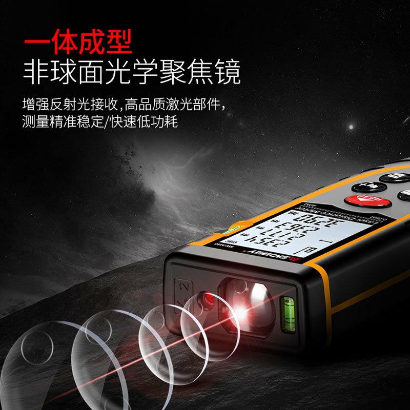 深達威手持激光紅外線測距儀SW-M50/70/8