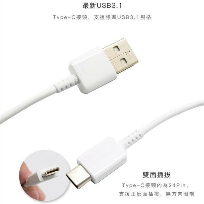 安卓 typeC 充電線 可用於 三星 S10 S9 S8 note8 note7 手機 充電 傳輸 快充線 閃電快充線