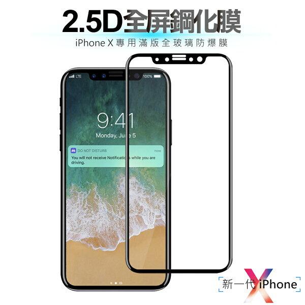 APPLEiPhoneX5.8吋鋼化玻璃膜滿版0.26mm2.5D全覆蓋9H玻璃保貼保護貼鋼化膜防爆膜