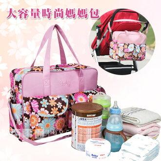 時尚媽媽包 多功能大容量媽咪包 嬰兒外出包 待產包