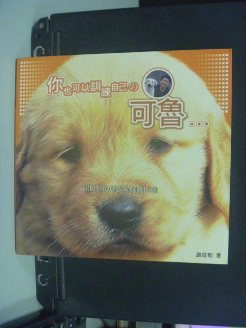 【書寶二手書T2/寵物_HPV】你也可以訓練自己的可魯_謝庭智