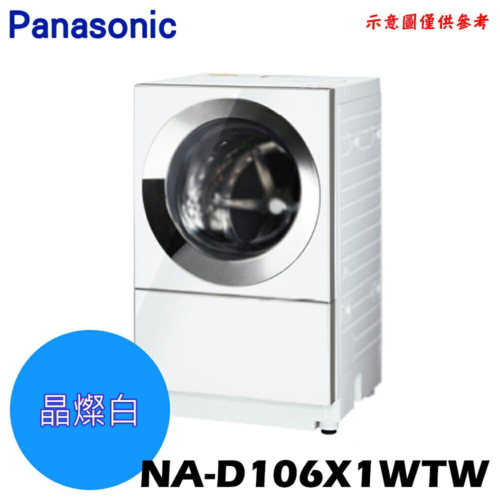 <br/><br/>  雙重送★【Panasonic國際】10.5KG日製洗脫烘滾筒變頻洗衣機 NA-D106X1WTW【三井3C】<br/><br/>