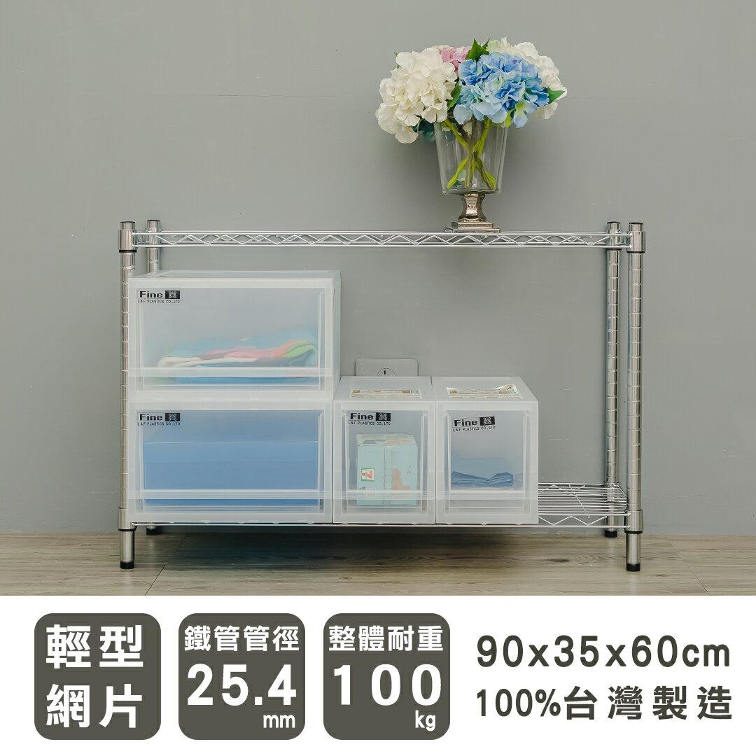 【dayneeds】90x35x60公分 輕型二層電鍍波浪架 鐵架 層架 廚房架 儲藏架 鞋架