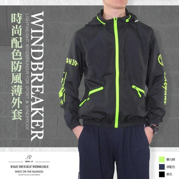 配色薄外套 遮陽防曬休閒外套 防風外套 暖身外套 風衣外套 JACKET ^(321~88
