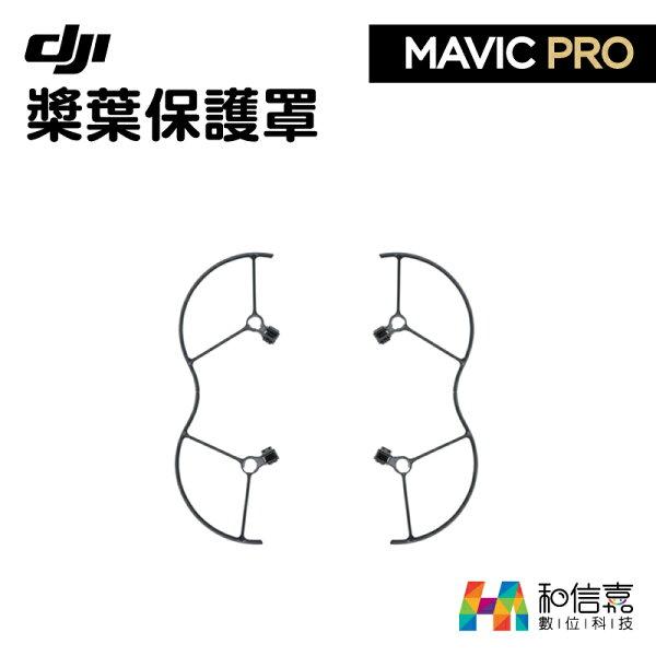 DJI原廠配件【和信嘉】MAVICPRO適用槳葉保護罩台灣公司貨