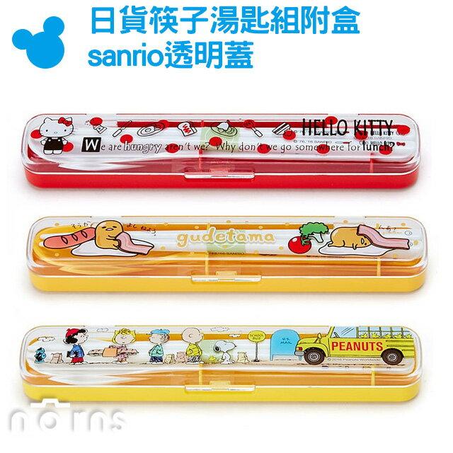 NORNS【日貨筷子湯匙組附盒 sanrio透明蓋】Hello Kitty 蛋黃哥 Snoopy史努比 環保餐具 環保筷