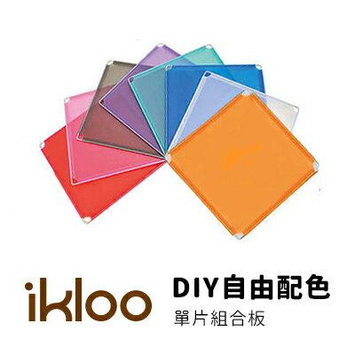 DIY百變收納櫃 單片門板1片 ikloo【YV2183】快樂生活網