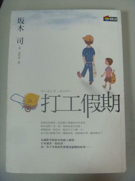 【書寶二手書T4/翻譯小說_ICD】打工假期_(土反)木司