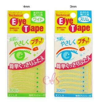 KOJI 雙眼皮透明貼布(30對入) 3mm/4mm 附Y字棒 ☆艾莉莎☆