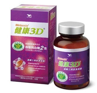 統一 Metamin健康3D 90錠/瓶◆德瑞健康家◆