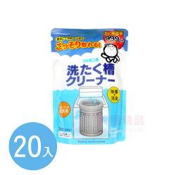 日本 洗衣槽專用清潔劑 洗衣機專用 除菌清潔劑(粉末) 500g 20入 §異國精品§