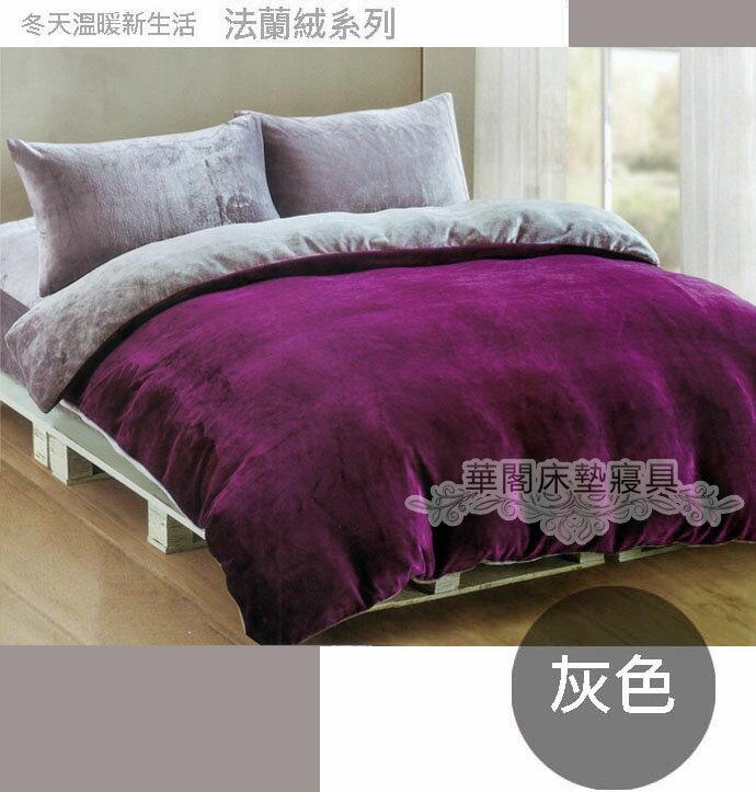 *華閣床墊寢具*法蘭絨設計師款素色系列.【灰色】四件式雙人鋪棉床包+薄枕套*2+薄被套 有四色
