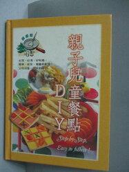 【書寶二手書T3/餐飲_MBP】親子兒童餐點DIY_胡家國