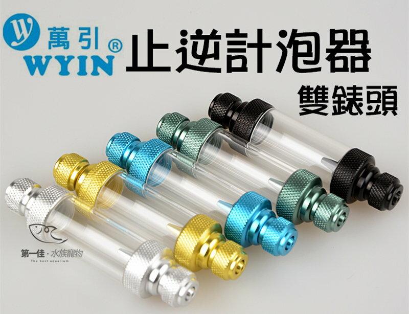 [第一佳 水族寵物] 萬引WYIN [雙錶頭] CO2 鋁合金止逆計泡器 (銀.黑.綠.藍.金.桃.六色隨機出貨)