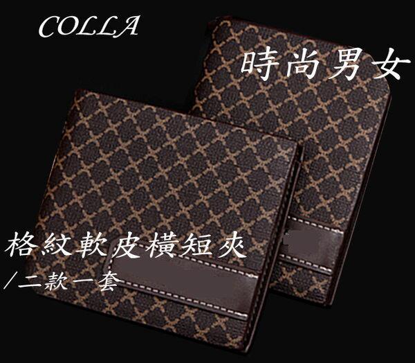 ✻蔻拉時尚✻ [CV1062] COLLA格紋軟皮時尚男女恆短款皮夾/二款一套