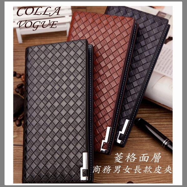 ✻蔻拉時尚✻ [CV1063] 菱格表層男女款拉鏈長款皮夾/手拿包_(3色)