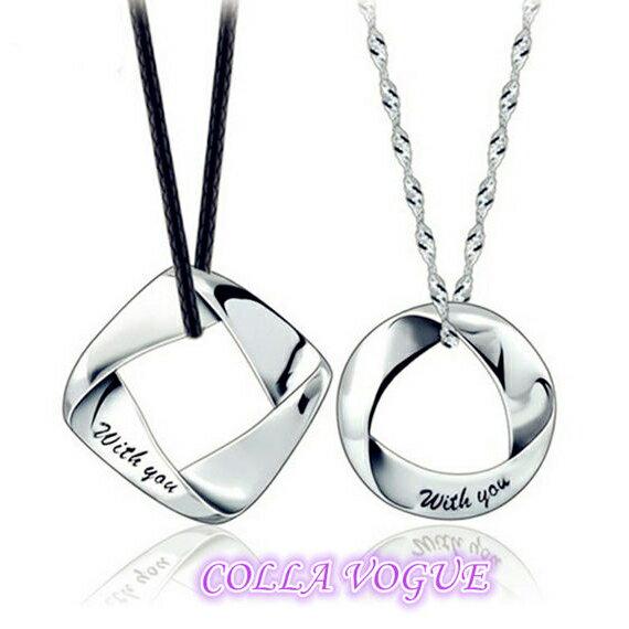 ✻蔻拉時尚✻ [CV1095] COLLA_愛的永恆 與你在一起款 情侶925純銀項鍊對組(兩件一套價) 抗過敏