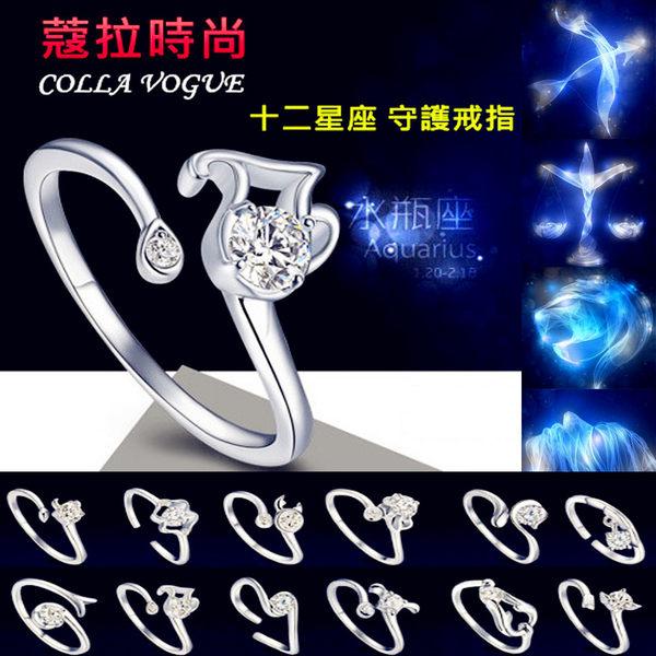 ✻蔻拉時尚✻ [CV1188] COLLA925銀飾 十二星座系列 純銀鋯石戒指 星座守護密碼 抗過敏