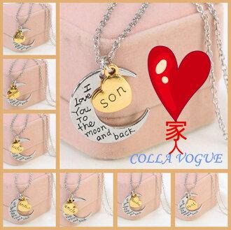 ✻蔻拉時尚✻ [Y31Q6] COLLA 愛的宣言 歐美流行家人英文刻字月亮愛心可調式項鍊 示愛首選/十款可選