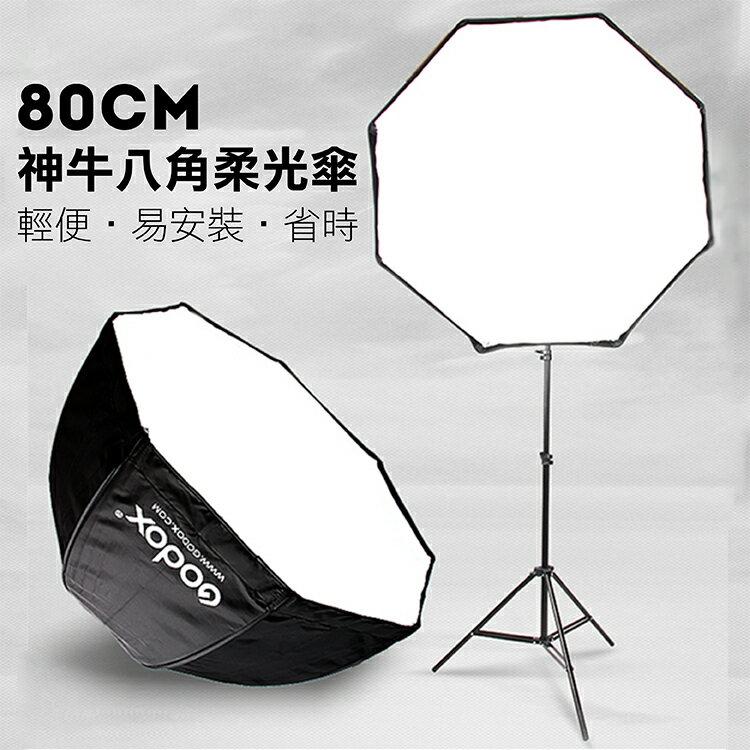 攝彩~Godox 神牛 八角 柔光傘 80cm 八角柔光箱 柔光罩 傘式 反光傘兩用 閃光