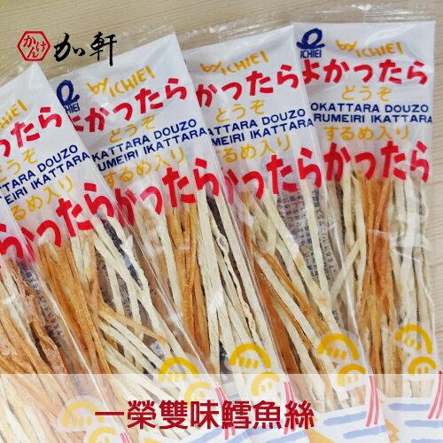 《加軒》日本一榮鱈魚絲 (單包)