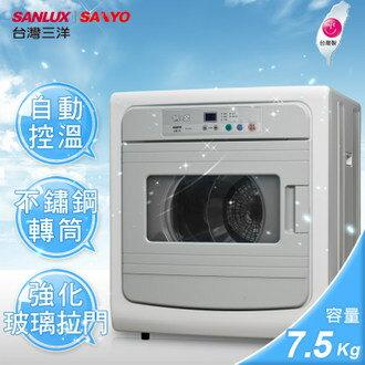 『預購四月中出貨』【三洋 SANLUX】7.5kg電子乾衣機(SD-86U8)
